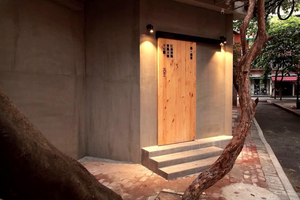 綠·部屋|極簡日系風格,江南西地鐵站,配有下午茶套餐,廣州城市中心 - 广州市 - House