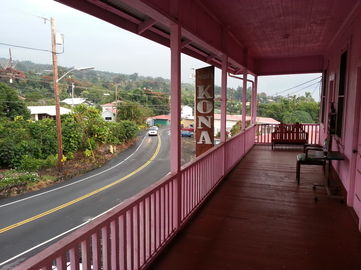 South View off of the porch overlooking the artsy town of Holualoa