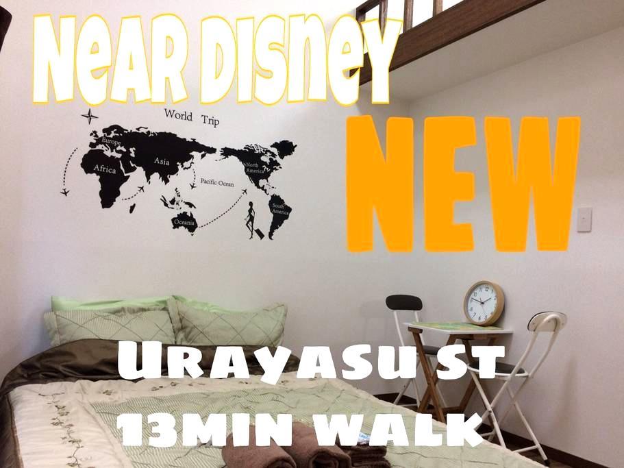 東京観光!出張大歓迎!ディズニーまでバスで15分!駅から徒歩13分 - Urayasu-shi