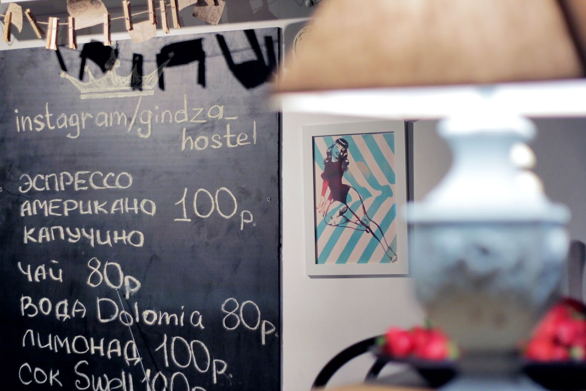Gindza Hostel - Best of Moscow 2014