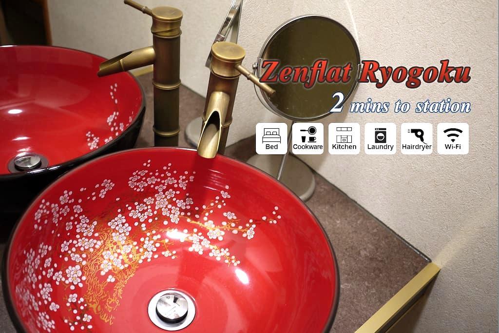 Zenflat Ryogoku 1BR - Sumida-ku - Apartmen