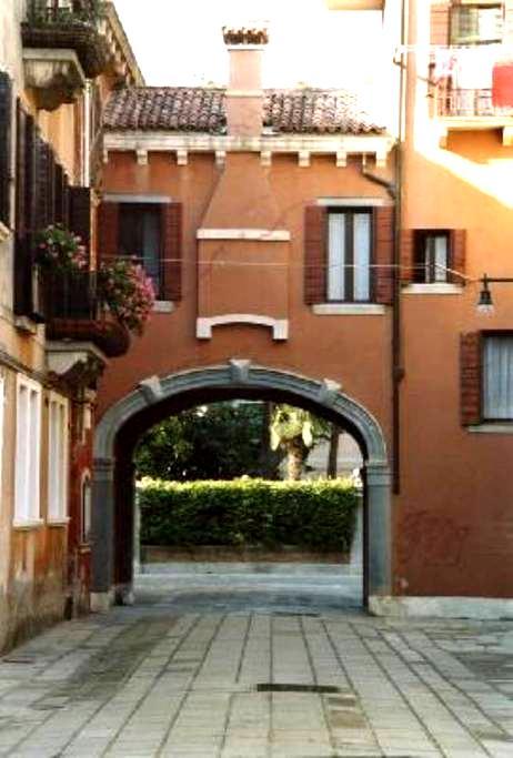 Venezia: monolocale nel verde vicino alla Biennale - Veneza - Apartamento