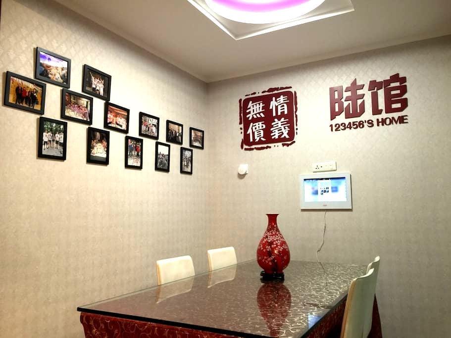 【两天九折四天八折】陆馆 一个无论旅游还是聚会 都适合的回忆馆 - 哈尔滨 - Appartement
