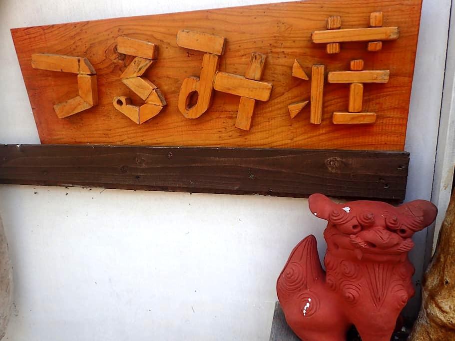 まったり、のんびり島ライフを感じれる宮古最古のお宿、市街にもビーチにも近くて立地もさいこーです。 - Miyakojima-shi - Dom