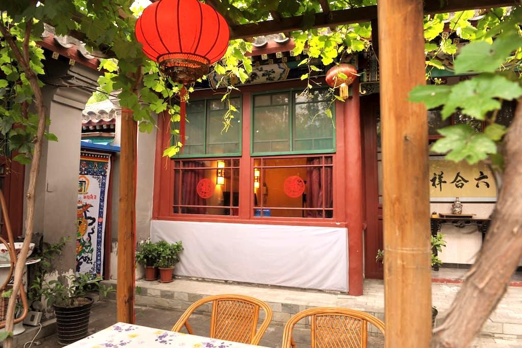 Quadrangle Courtyard ( Siheyuan) - Beijing - Villa