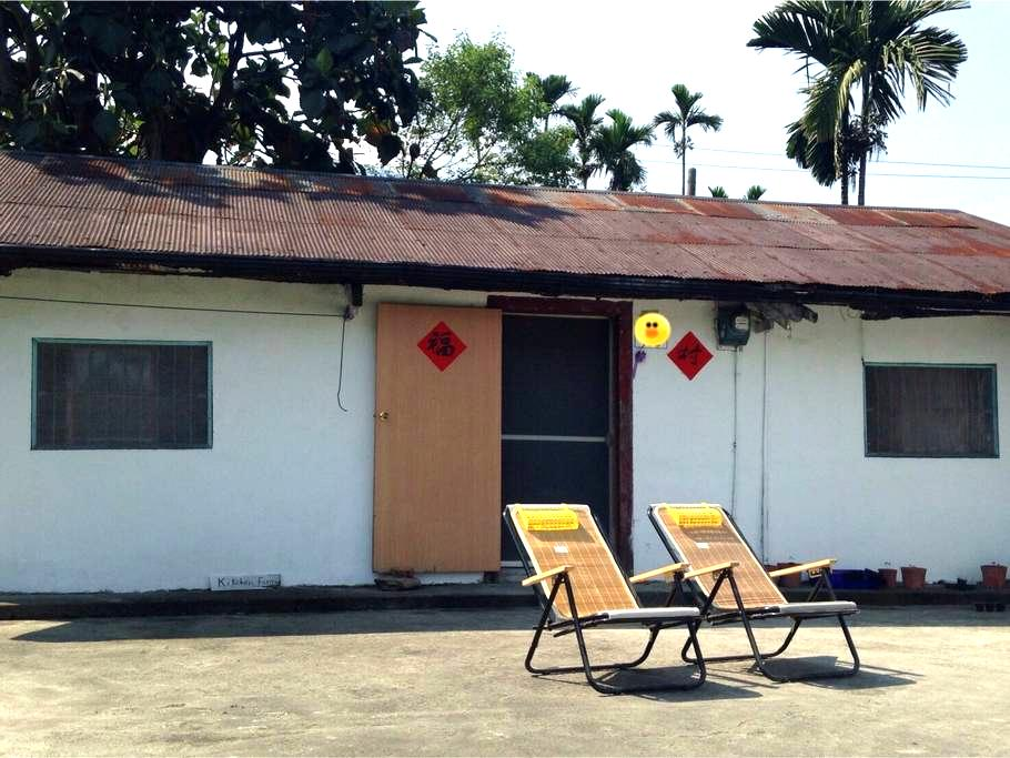 Kitchen farm 民宿 - Guangfu township - Bungalo