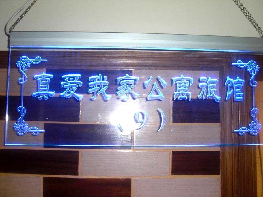华山真爱我家自驾驴友学生家庭公寓旅馆 - Weinan Shi - Apartamento