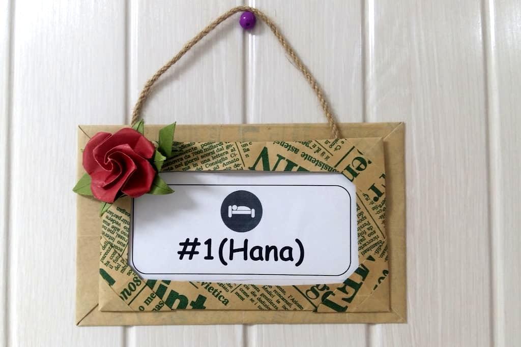 """Riverside-Guesthouse _ """"HANA"""" - Gwangjin-gu - Bed & Breakfast"""