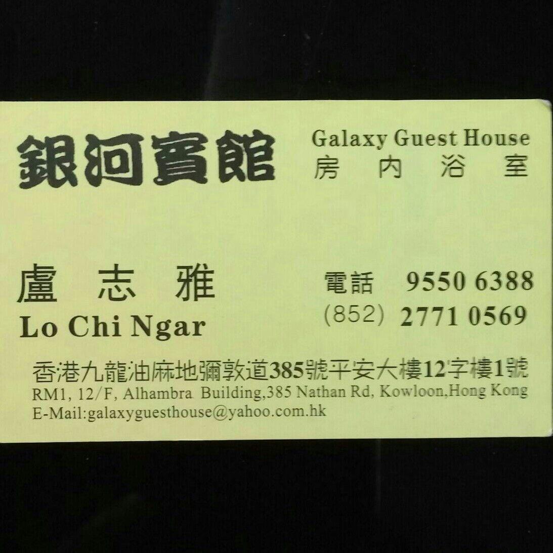 銀河賓館 from Hong Kong