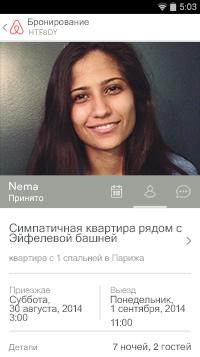 Itinerary_ru-bdfc5e86146983f5d02bb68eac0c1b32