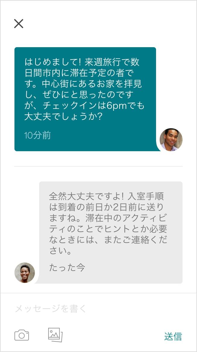 メッセージ送信の画像