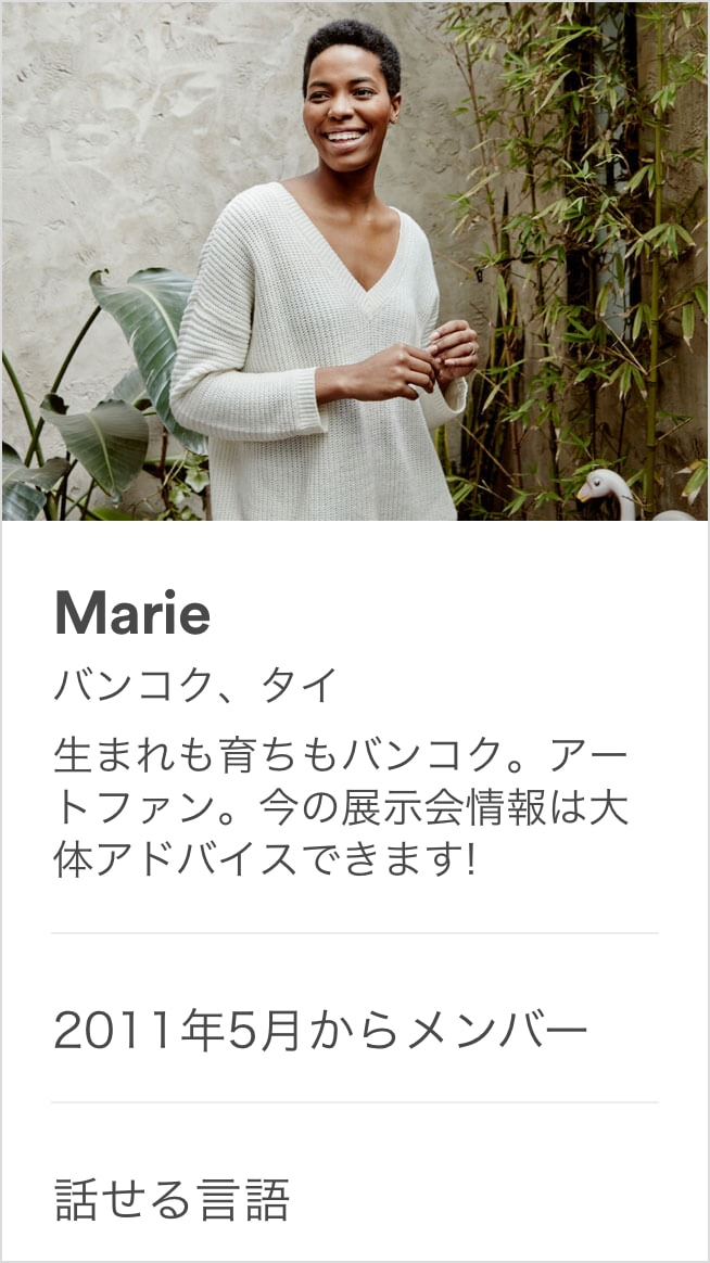 ユーザープロフィールの画像