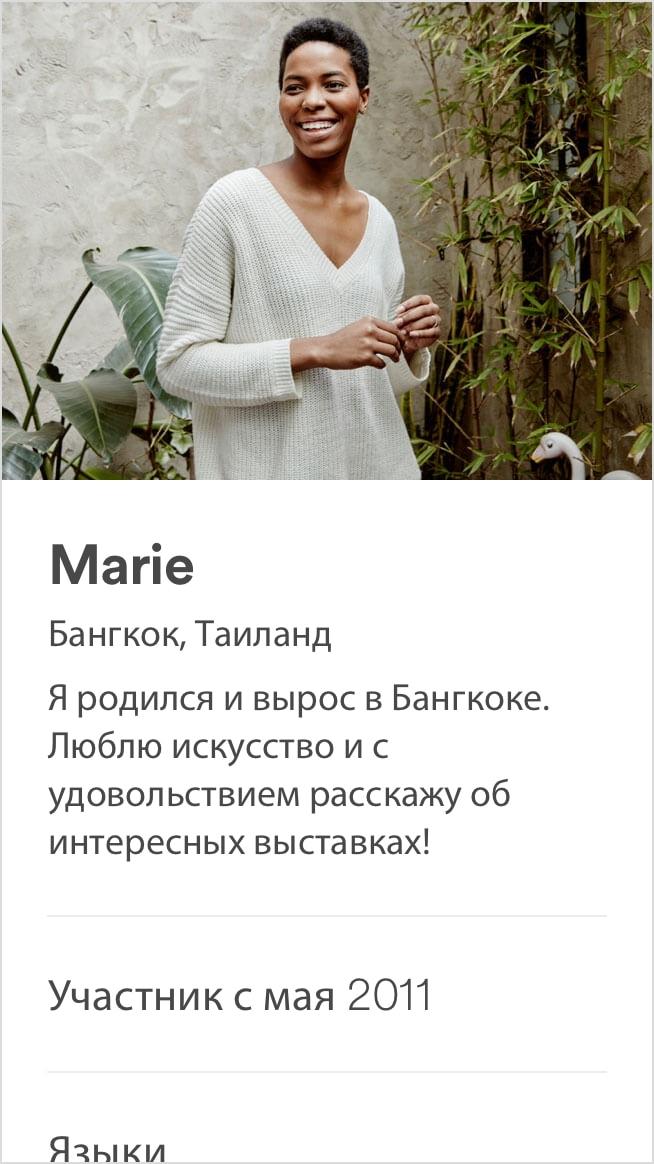 Изображение профиля пользователя