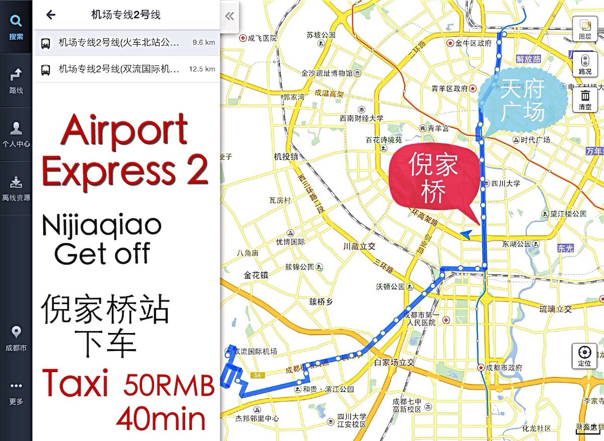 FROM AIRPORT Way.1 Taxi 40min 50rmb or Way.2 TAKE AIRPORT EXPRESS 2 TO  Ni Jia Qiao 倪家桥