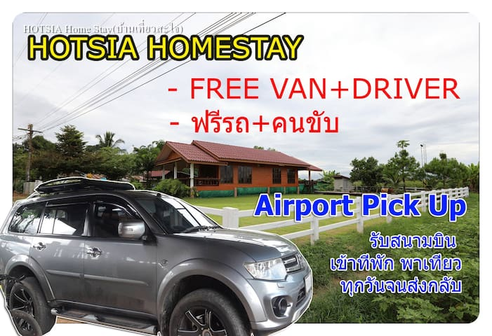 Hotsia homestay + Free VAN with driver