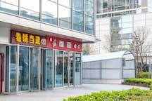 通州北关地铁站•巨幕投影瑜伽健身器材•豪华大床房