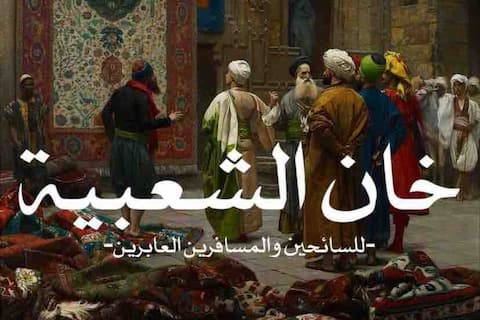 خان الشعبية | 5AN ALSH3BIAH