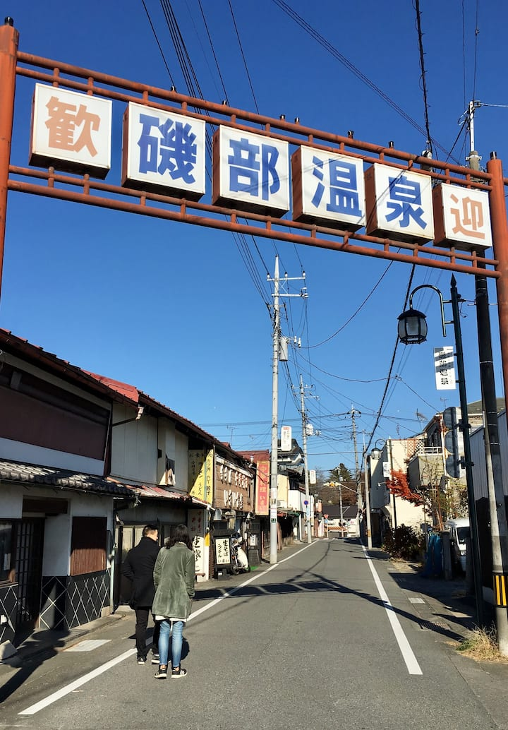 Welcome to Isobe hot spring village!
