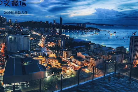 天空无边泳池 the base ,central pattaya A栋海景 seaview