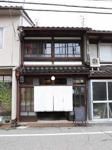 【女子旅・ご家族に】明治25年からの記憶を持つ、小さな町家。大人の非日常と郷愁トリップをあなたに… - Kanazawa-shi - House