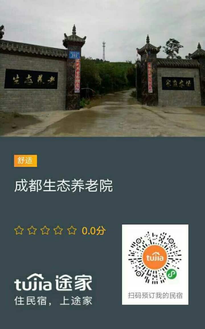 成都生态养老.中国