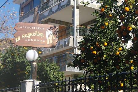 Παραδοσιακός ξενώνας ΚΑΓΚΕΛΑΡΙ