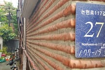 #4-2 Kangnam/Private Room1/WIFI/7sqm/Eonju/for 1