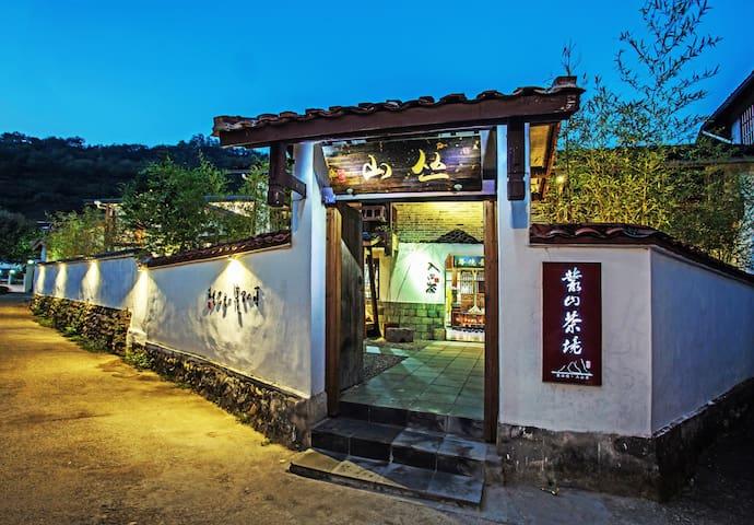 丛山茶境  一杯入心茶分享武夷质璞茶生活 您来武夷寻风景丛山就在风景里 - Nanping - Herberge