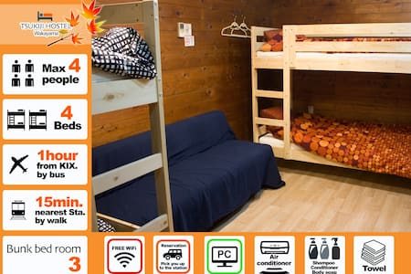Best season【Bunk bed Room3】TSUKIJI HOSTEL Fre WiFi - Ev