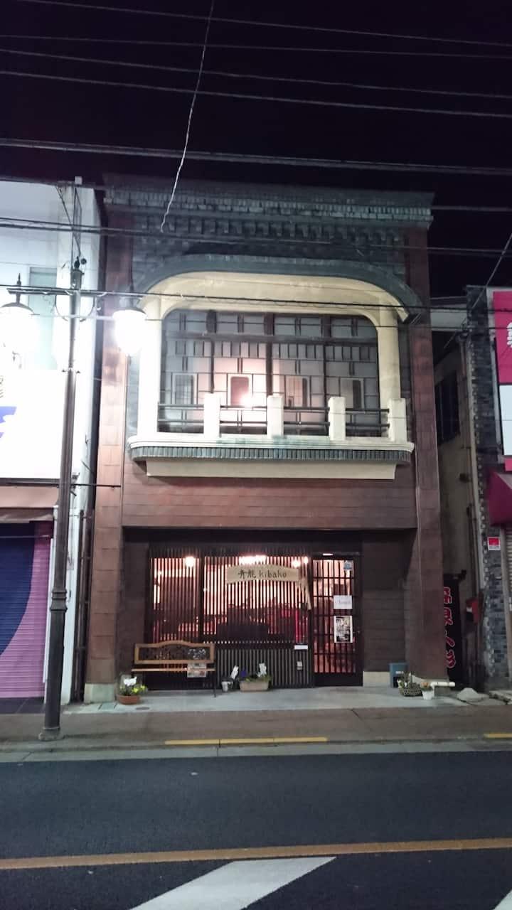 青梅(東京)ゲストハウス「青龍kibako」
