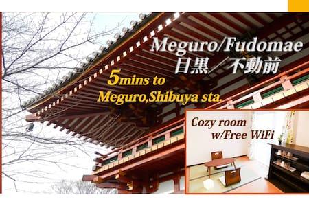 MF★Cozy room in Meguro w/Free WiFi★ - Meguro-ku - Apartment