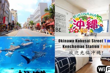 【Okinawa-Naha Best Place】Kokusai Street 1 min!#HN7 - Apartment