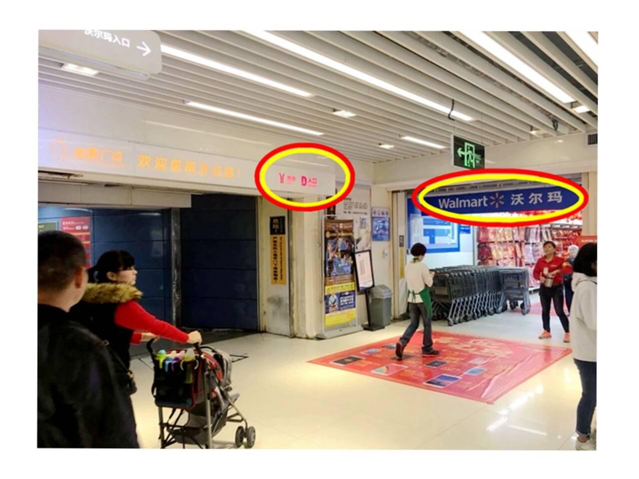 楼下 地铁客村站D出口 和 沃尔玛超市入口