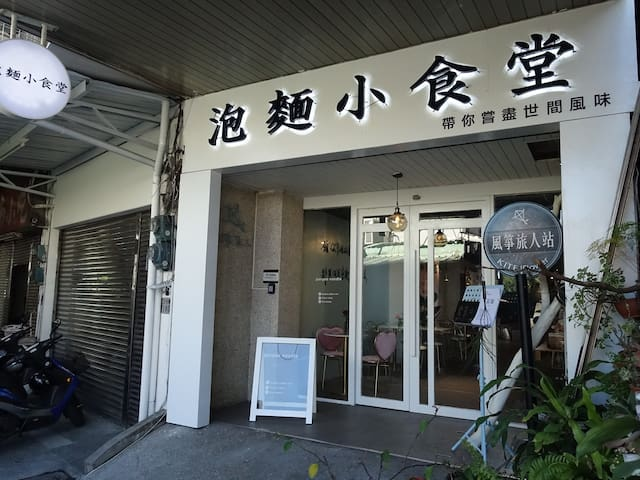 1F  餐廳(泡麵小食堂)