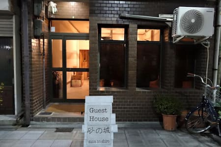 GuestHouse Suna No Shiro / MIX DORM - 大阪市