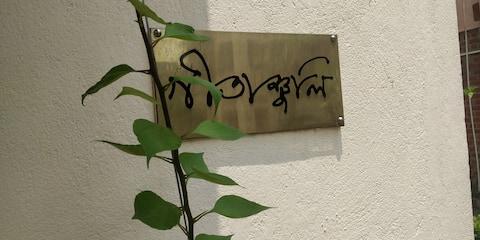 Gitanjali - ваша обитель мира