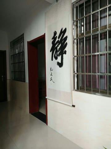 知正苑精装民居,登封性价比最高旅舍 - Zhengzhou - Haus