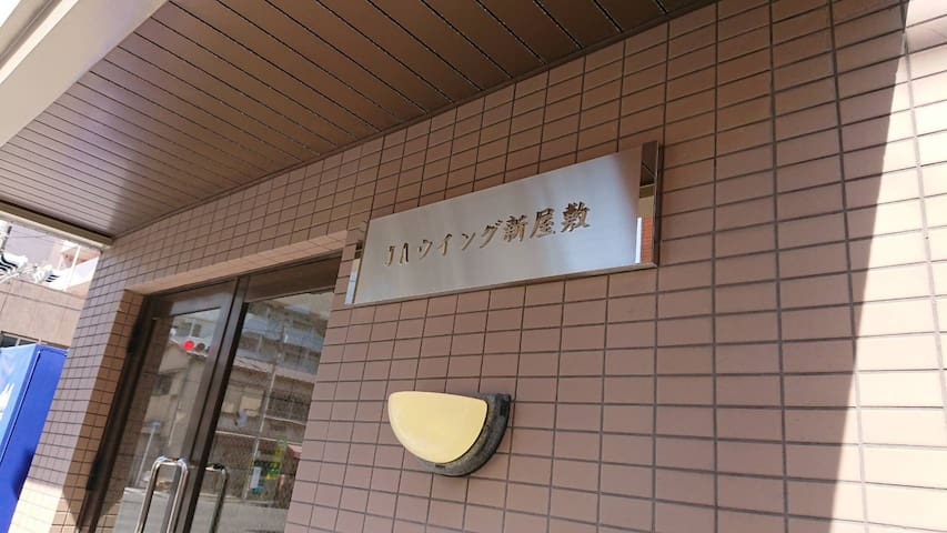 アパート入口 看板