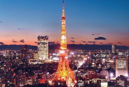 毗鄰東京鐵塔/東京中心部的港區/交通便利,5條路線供你使用/羽田成田可直達/5分鐘到六本木 - Minato - Wohnung