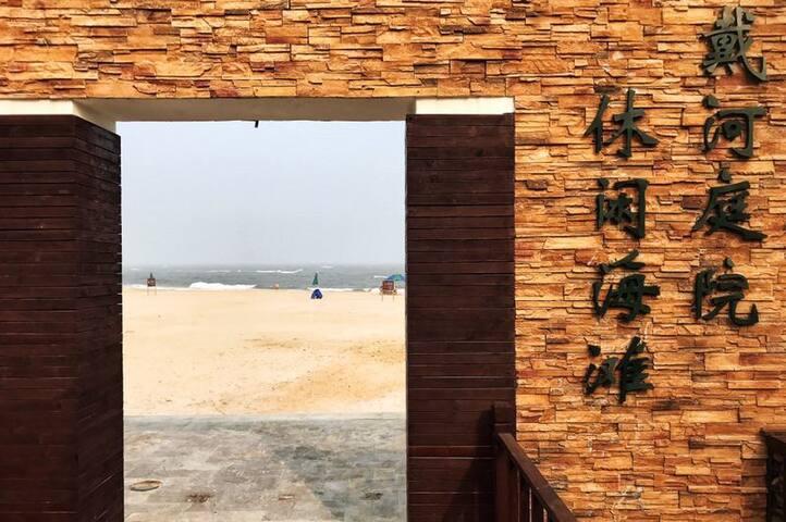 北戴河私人海滩戴河庭院5人花园洋房1