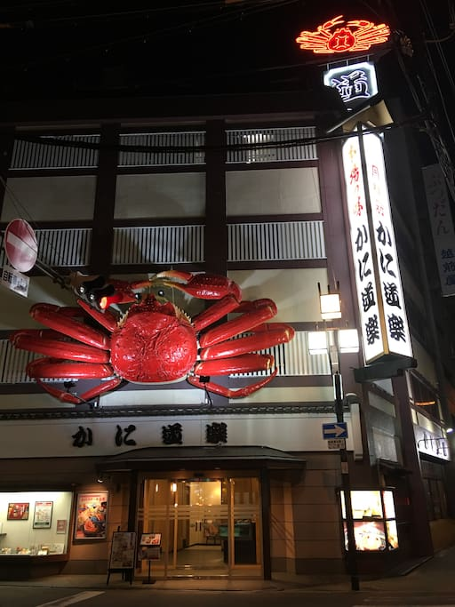 This famous crab restaurant is just 3 min. walk away.