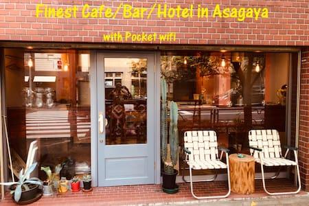 Finest Cafe/Bar/Hotel 3F in Asagaya TOKYO /w WIFI