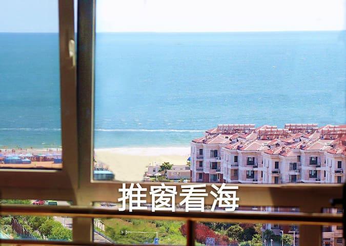 【无海不欢】亲子海景房,近火车站/栈桥/金沙滩。