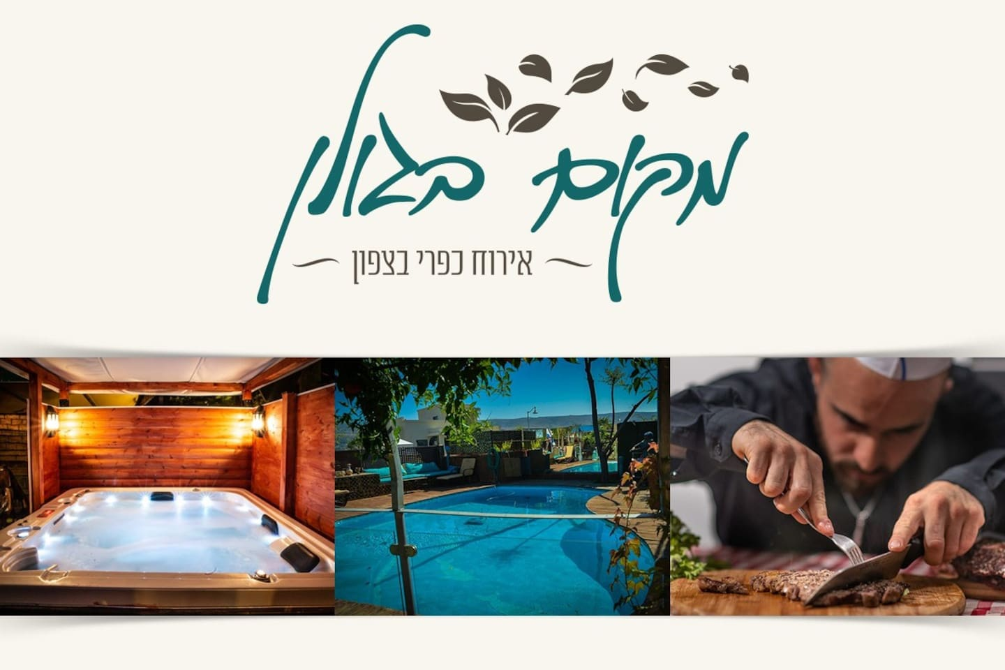 Welcome to makom bagolan. Guest rooms in rustic atmosphere. After 5 years of experience with lots of customers. We discovered the formula of how to make our guests get the best vacation experience. From a hot tab, a large pool, private rooms, to a pampering double massage, and even a private chef.