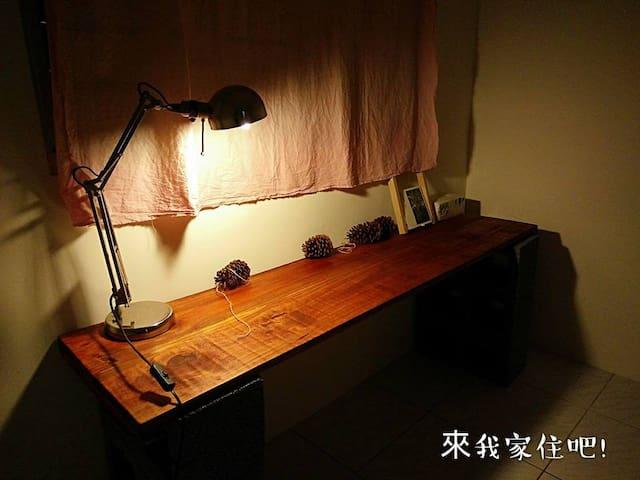 花蓮 來我家住吧!日租套房 - Ji'an Township - Appartamento