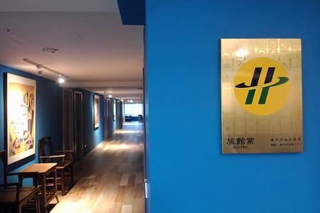 ❤ ❤ 快樂腳旅棧 HappyInn near TaichungSTN - Zhong District - Appartamento