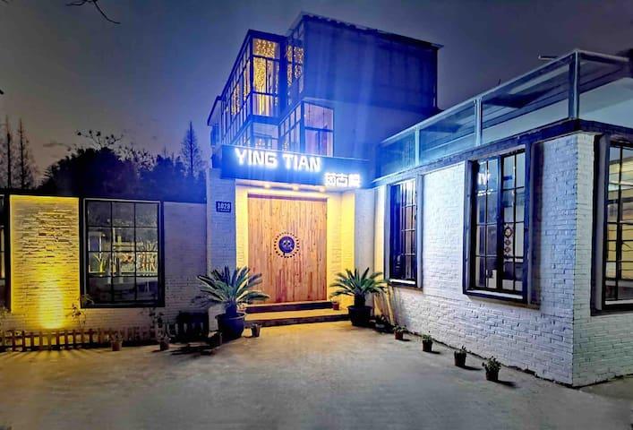 【Airbnb推荐】崇明岛「应天」YING TIAN精品民宿-荣获十佳民宿……茹古楼民宿&私房菜。