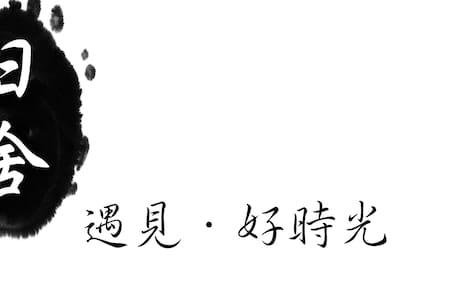 洞穴原筑民宿,旧舍,Memory house;春熙路,太古里,市中心,设计师作品 - Chengdu