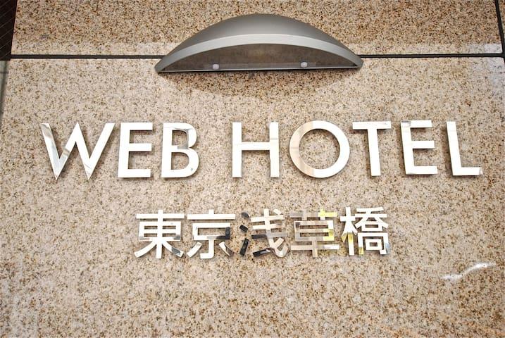 WEB HOTEL 東京浅草橋 Relaxing Room [禁煙][Eco Plan]
