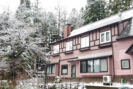 Beautiful B&B in Zao with hot spring(6 -8)宿泊応援値下げ中